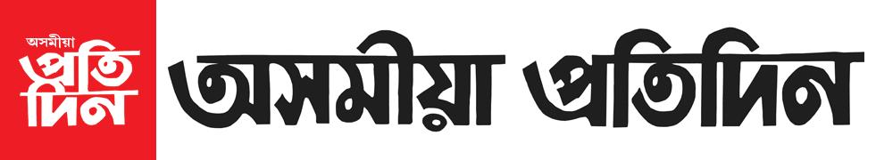 Homepage - Asomiya Pratidin - অসমীয়া প্ৰতিদিন